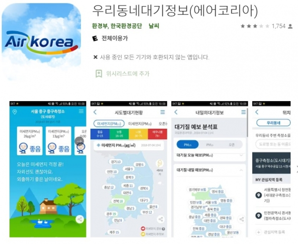 우리동네 대기정보 구글플레이 앱 설치 화면 캡쳐https://play.google.com/store/apps/details?id=or.kr.airkorea.dq&hl=ko&gl=US